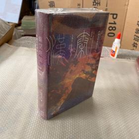 甲骨文丛书·秦汉帝国:中国古代帝国之兴亡【未开封】