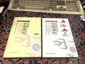 扶阳讲记+扶阳论坛  两册合售