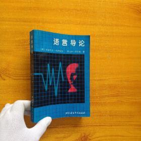 语言导论【书内有字迹】