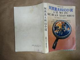 阿西莫夫科幻小说