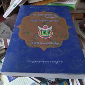 琼追晋美南木卡藏语语法及诗歌藏文