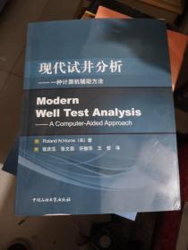 现代试井分析:一种计算机辅助方法:a computer-aided approach