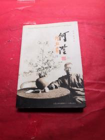 何澄(下):何亚农