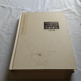 圣爱美隆列级名庄 收藏&赏玩 2007版
