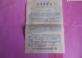 五六十年代:医药说明书(呋喃西林)上海公私合营美林登化学制药厂出版