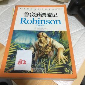世界经典文学名著宝库-鲁宾逊漂流记