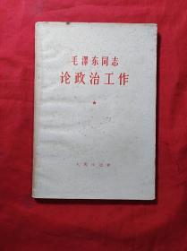 毛泽东同志论政治工作(1964年1版1印)