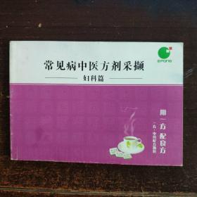 常见病中医方剂采撷:妇科篇(小册子)