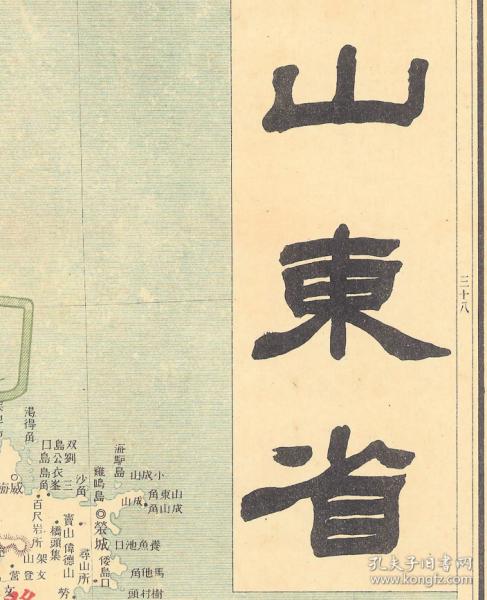 宣统元年大清帝国各省及全图 山东  古地图0631-12