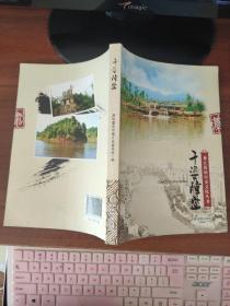 千姿隆盛( 綦江街镇历史文化丛书)