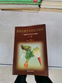 蔬菜光温生态反应与利用——蔬菜生长发育与栽培【上册】【满30包邮】