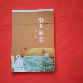 肚大能容:中国饮食文化散记