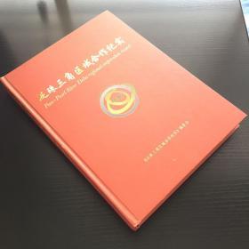 泛珠三角区域合作纪实(一)