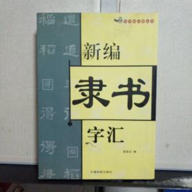 艺术家之旅丛书:新编隶书字汇