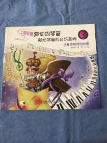 (绘本)舞动的琴音献给琴童的音乐圣殿*8李斯特的故事
