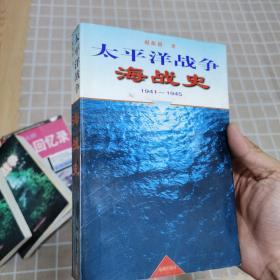 太平洋战争海战史1941-1945(一版一印)
