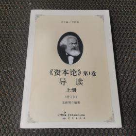 资本论 第1卷导读(上册)(增订版)