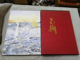 中國近現代名家畫集 范揚