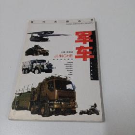 现代兵器丛书:军车