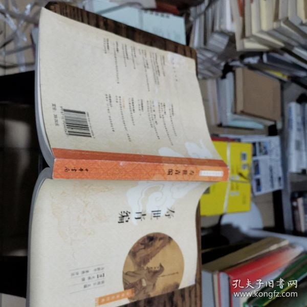 中华养生经典:寿世青编(轻微水印不影响使用看图。)