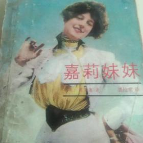 世界文学名著,嘉莉妹妹