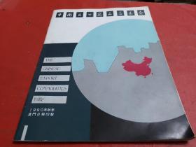 1990年秋季--中国出口商品交易会