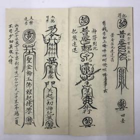 道教手稿本,缺前后封面,内容完整,独特稀见D076