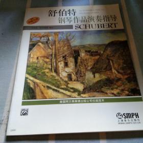钢琴作品演奏指导·作曲家系列:舒伯特钢琴作品演奏指导(原版引进)