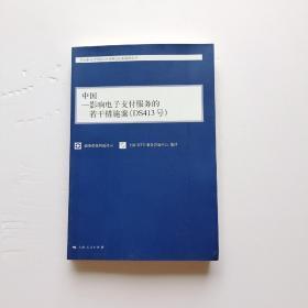 中国参与世贸组织争端解决机制案例丛书:中国-影响电子支付服务的若干措施案(DS413号)