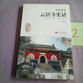 当代北京云居寺史话