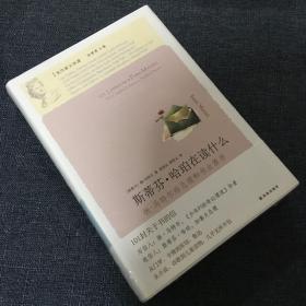 斯蒂芬·哈珀在读什么:扬·马特尔给总理和书虫 荐书