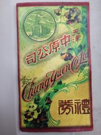 民国 彩色礼券  天津中原公司  礼券  20.7*11.8cm