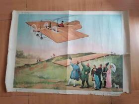 世界上的第一架飞机  老宣传画,飞行员的故事小学常用挂图1961年,对开。 169元。保真包老
