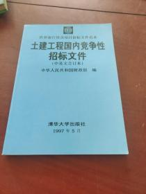 土建工程国内竞争性招标文件:中英文合订本