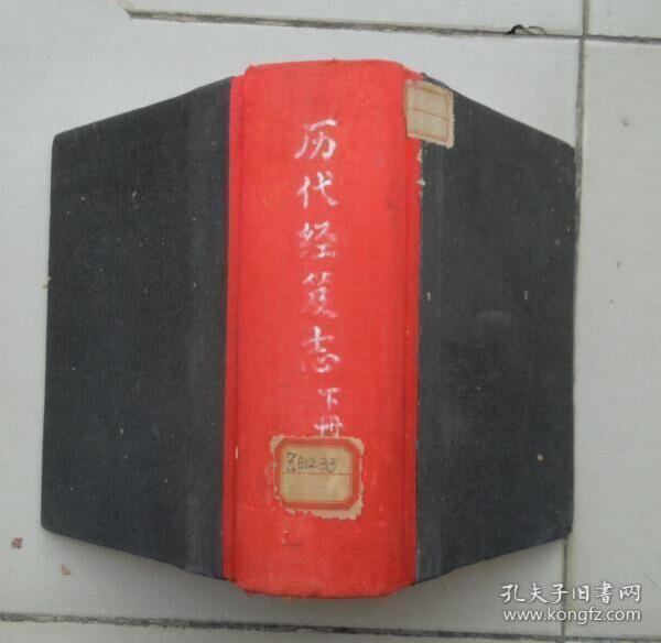 历代经籍志  (下册)