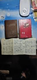 五O五革委会工作手册,笔记,工程队职工名单