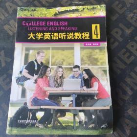 大学英语听说教程(4附光盘)