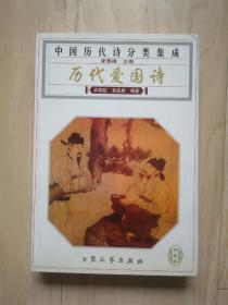 中国历代诗分类集成:历代爱国诗