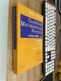经典数学物理(第3版)(英文版)无笔记
