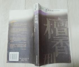 莫言文集.檀香刑(馆藏)