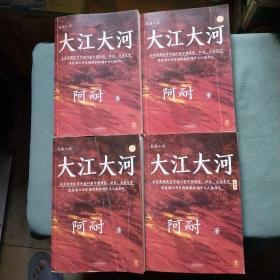 长篇小说【大江大河】全四册;二、三册书面有折横