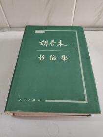 胡乔木书信集
