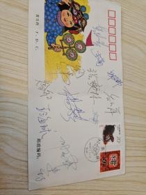 乒乓球冠军12人集体签名 首日封