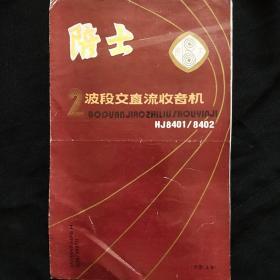 《陪士2波段交直流收音机》32开 上海红波无线电厂 私藏 书品如图