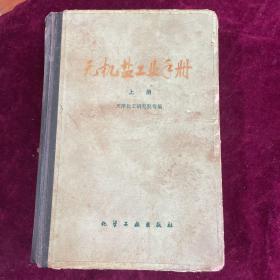 无机盐工业手册(上册)