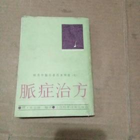 明清中医珍善孤本精选(七):脉症治方(影印本)
