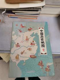 中国历史地图——手绘中国·人文版【满30包邮】