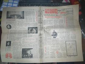 中国青年报星期刊1985年1月13日(共8版)