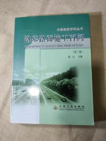 路基路面施工百问(第2版)
