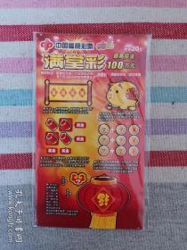 中国福利彩票  刮刮乐卡片猪图案(无币)